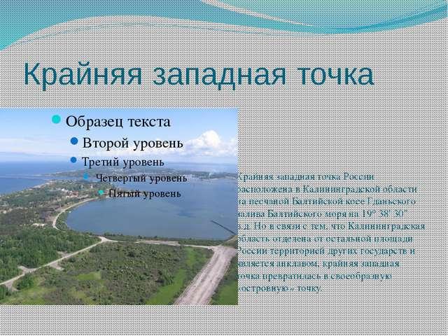 Крайняя западная точка Крайняя западная точка России расположена в Калинингра...