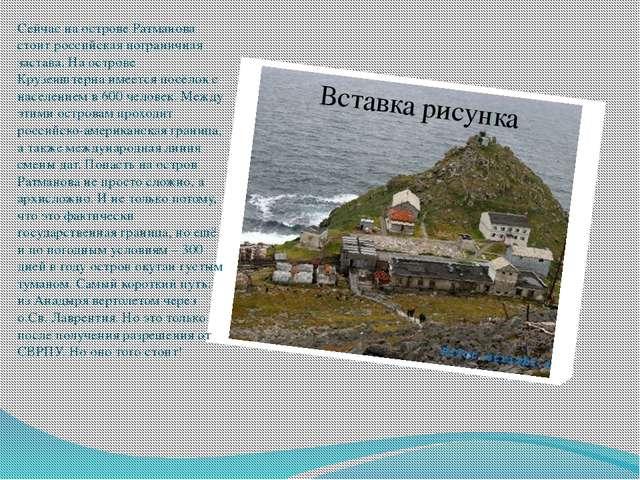 Сейчас на острове Ратманова стоит российская пограничная застава. На острове...