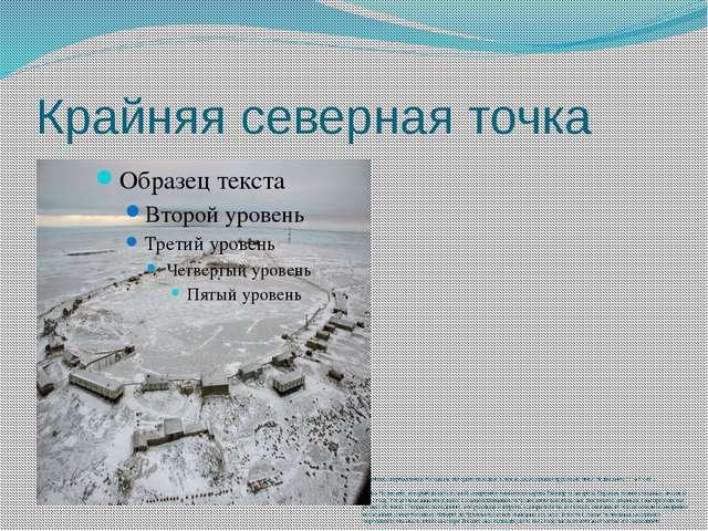 Крайняя северная точка  Крайняя северная точка России на материке находится...