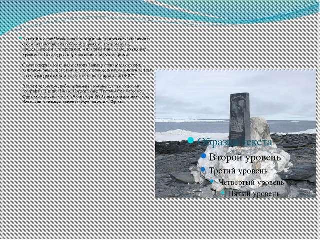 Путевой журнал Челюскина, в котором он делится впечатлениями о своем путешес...