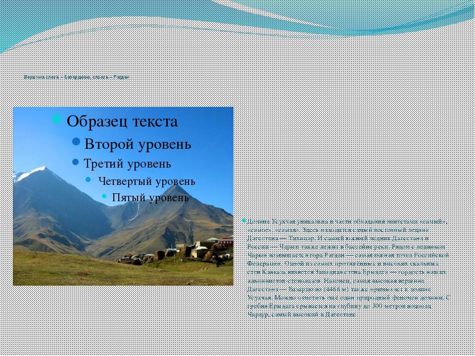Вершина слева – Базардюзю, справа – Рагдан Долина Усухчая уникальна в части...