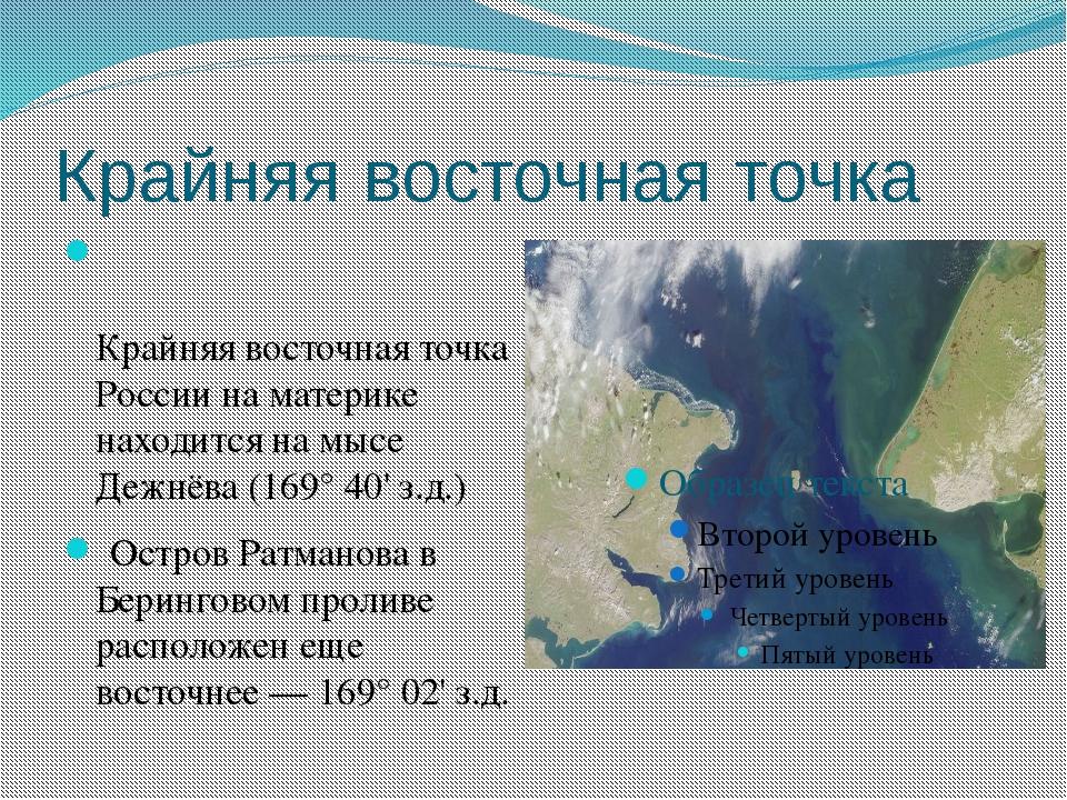 Крайняя восточная точка Крайняя восточная точка России на материке находится...