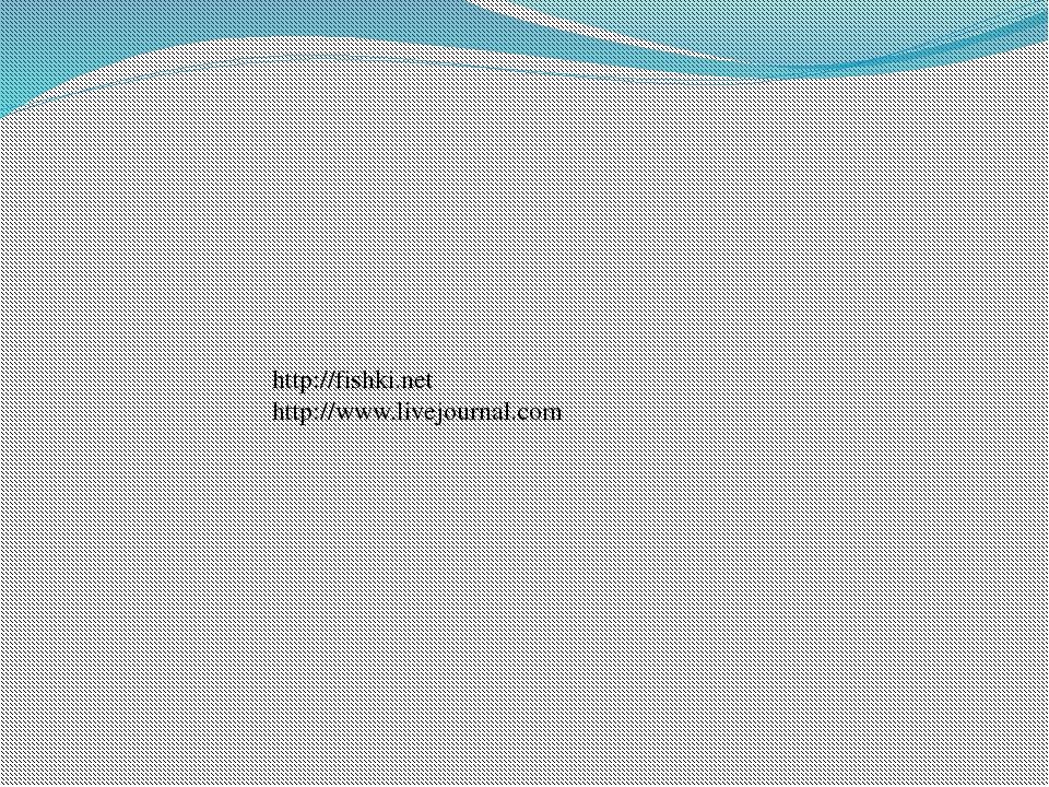 http://fishki.net http://www.livejournal.com