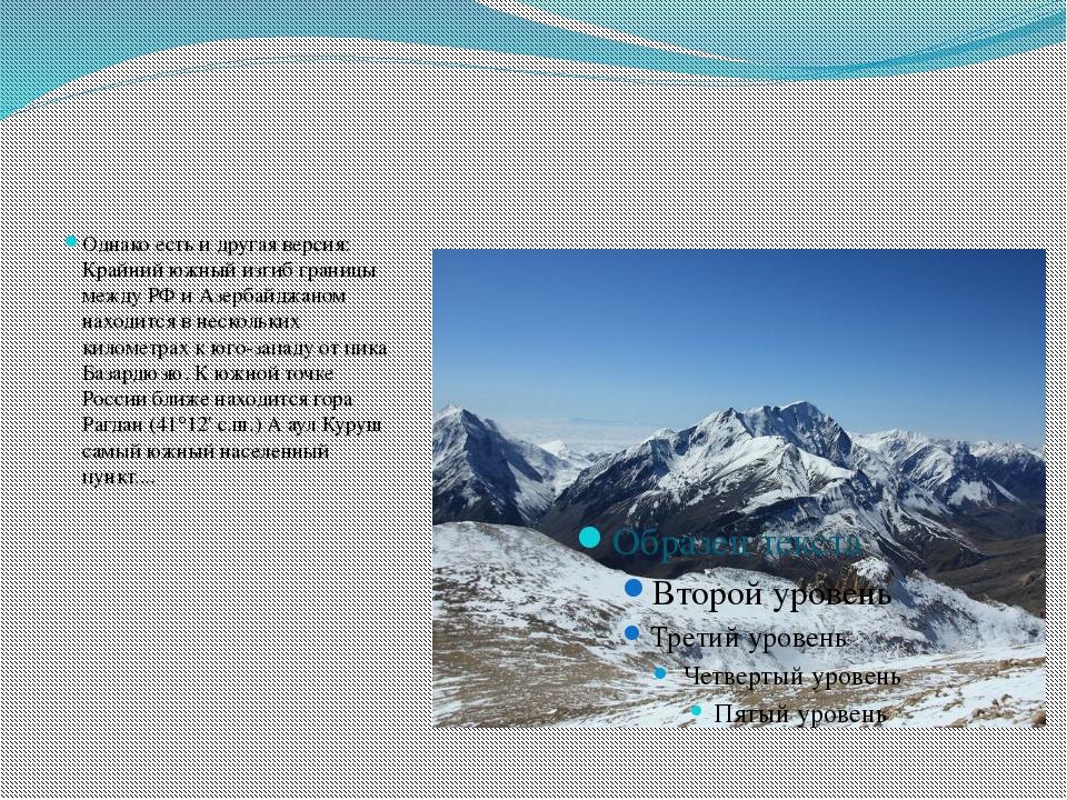 Однако есть и другая версия: Крайний южный изгиб границы между РФ и Азербайд...