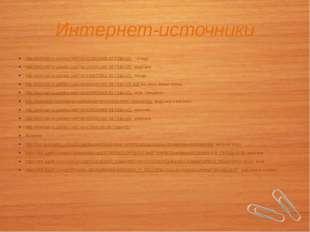 Интернет-источники http://im0-tub-ru.yandex.net/i?id=323818448-07-72&n=21 - п