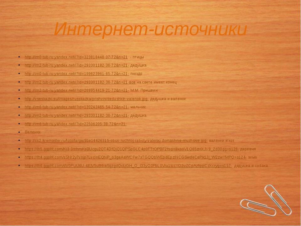 Интернет-источники http://im0-tub-ru.yandex.net/i?id=323818448-07-72&n=21 - п...