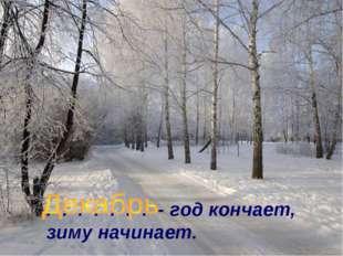 . . . . . . . - год кончает, зиму начинает.