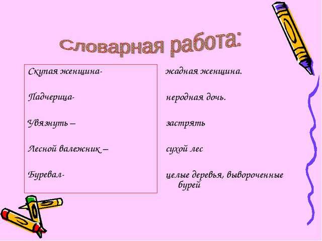 Скупая женщина- Падчерица- Увязнуть – Лесной валежник – Буревал- жадная женщи...