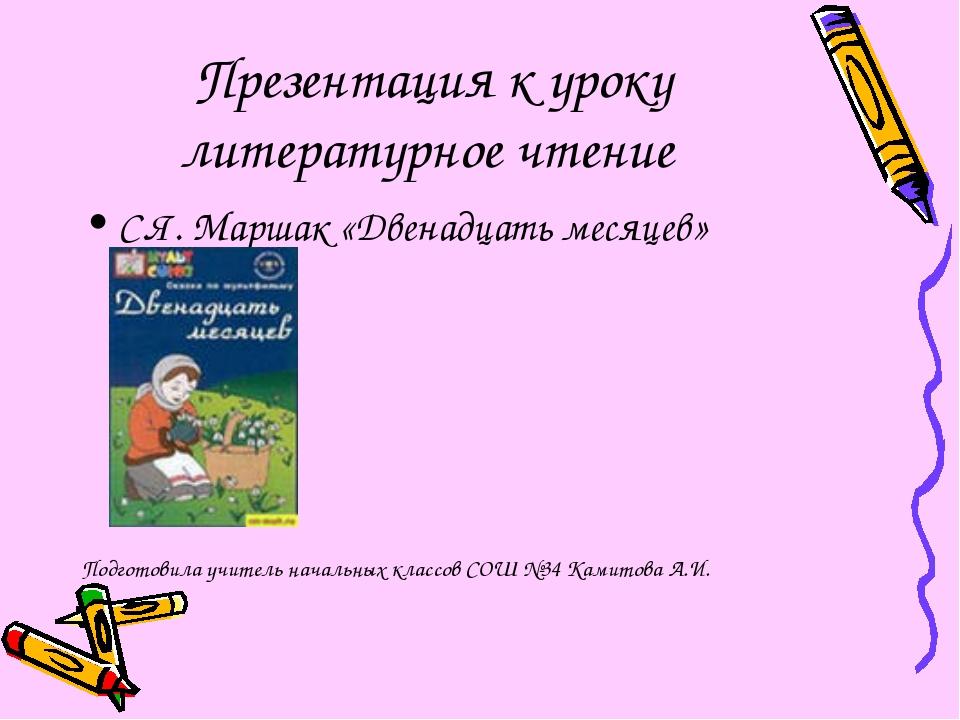 Презентация к уроку литературное чтение С.Я. Маршак «Двенадцать месяцев» Подг...
