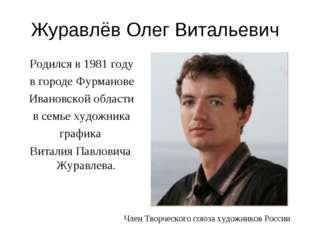 Журавлёв Олег Витальевич Родился в 1981 году в городе Фурманове Ивановской об