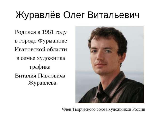 Журавлёв Олег Витальевич Родился в 1981 году в городе Фурманове Ивановской об...