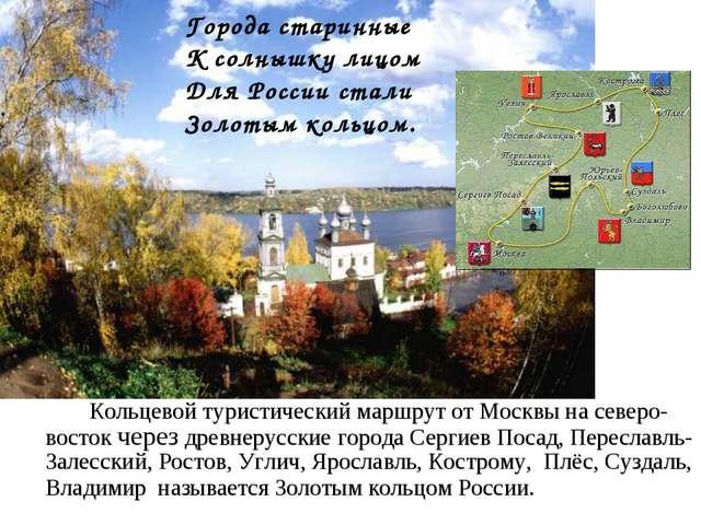 Кольцевой туристический маршрут от Москвы на северо-восток через древнерусс...