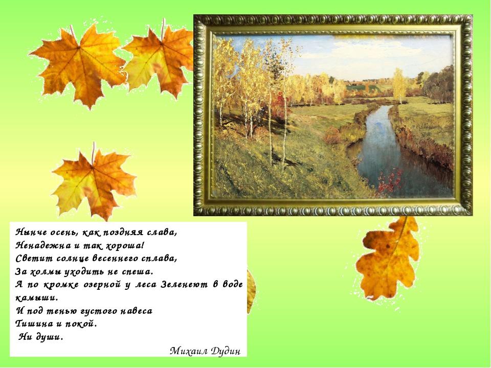Нынче осень, как поздняя слава, Ненадежна и так хороша! Светит солнце весенне...