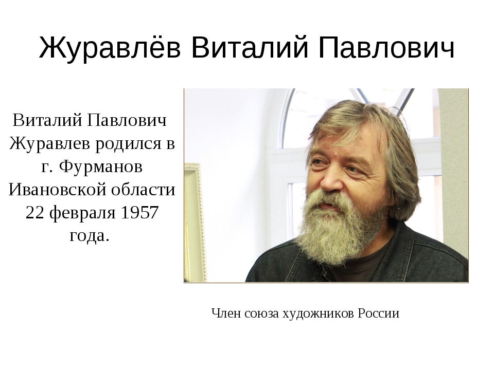 Журавлёв Виталий Павлович Виталий Павлович Журавлев родился в г. Фурманов Ива...