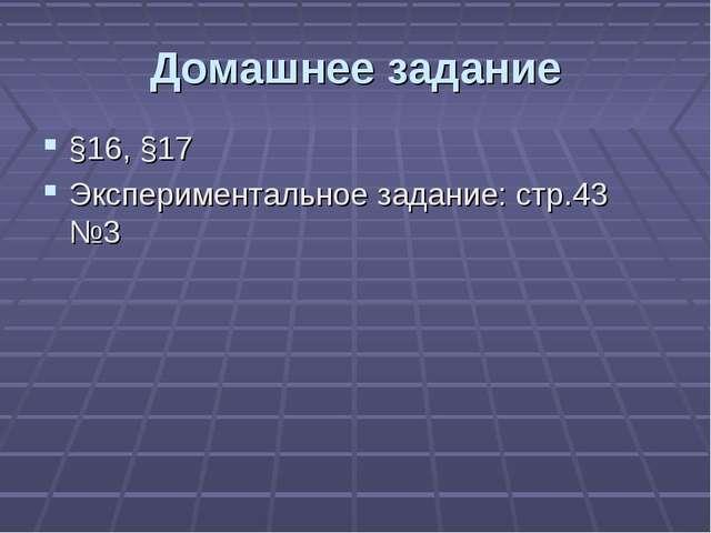 Домашнее задание §16, §17 Экспериментальное задание: стр.43 №3