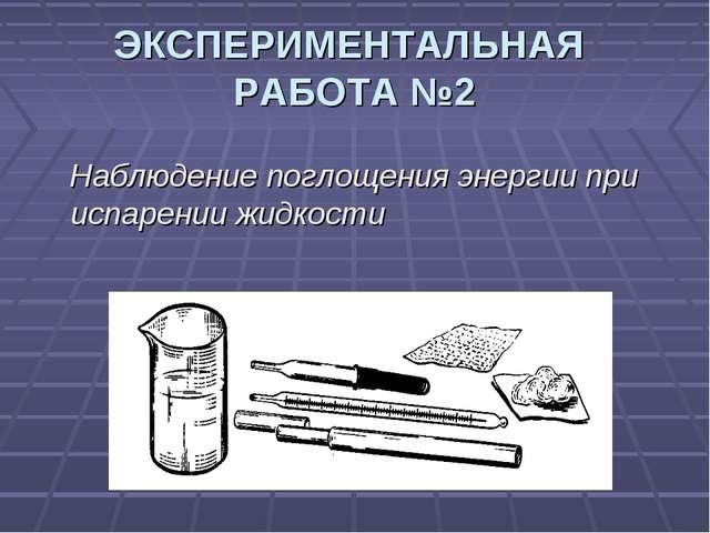 ЭКСПЕРИМЕНТАЛЬНАЯ РАБОТА №2 Наблюдение поглощения энергии при испарении жидко...