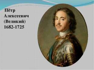 Пётр Алексеевич (Великий) 1682-1725