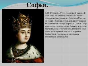 Софья. В. И. Суриков. «Утро стрелецкой казни». В 1698 году, когда Петр вместе