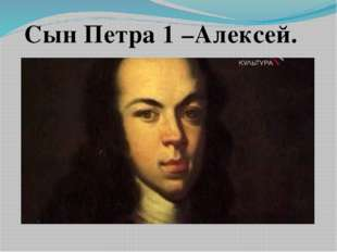 Сын Петра 1 –Алексей.
