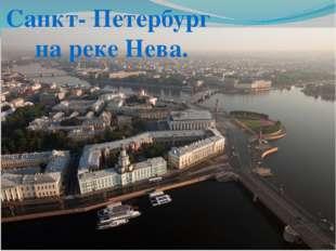 Санкт- Петербург на реке Нева.