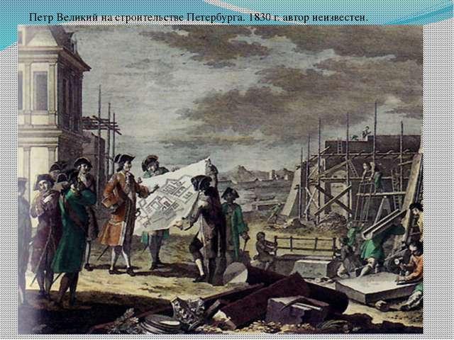 Петр Великий на строительстве Петербурга. 1830 г. автор неизвестен.