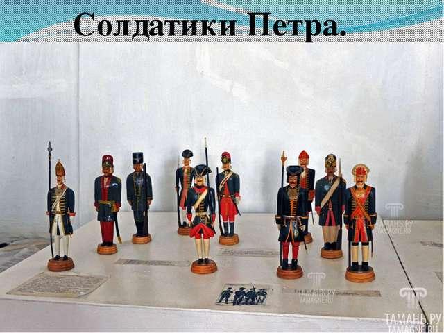Солдатики Петра.