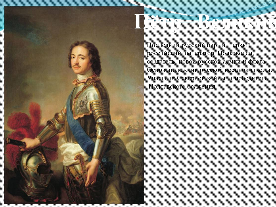 Пётр Великий. Последний русский царь и первый российский император. Полководе...