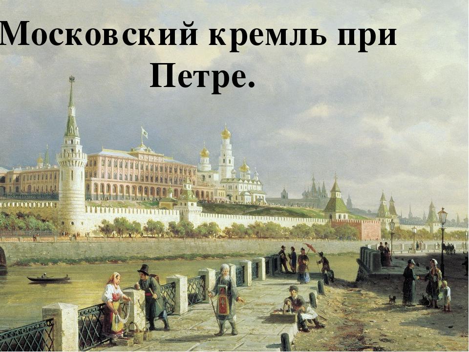 Московский кремль при Петре.