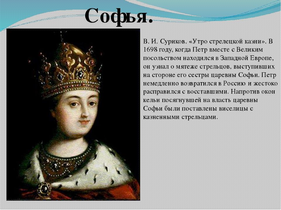 Софья. В. И. Суриков. «Утро стрелецкой казни». В 1698 году, когда Петр вместе...