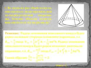 9. Во сколько раз объем конуса, описанного около правильной четырех
