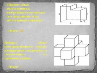 Найдите объём многогранника, изображённого на рисунке (все двугранные углы м