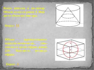 Конус вписан в цилиндр. Объем конуса равен 5. Найдите объем цилиндра.