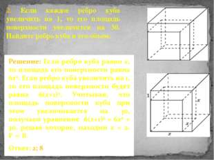 2. Если каждое ребро куба увеличить на 1, то его площадь поверхности увеличит