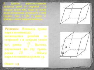 3. Гранью параллелепипеда является ромб со стороной 1 и острым углом 60о. Одн