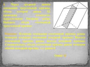 4. Через среднюю линию основания треугольной призмы, объем которой равен 32,