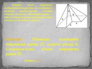 6. Найдите объем пирамиды, изображенной на рисунке. Ее основанием является мн