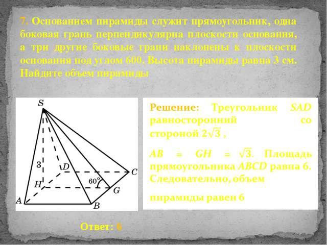 7. Основанием пирамиды служит прямоугольник, одна боковая грань перпендикуляр...