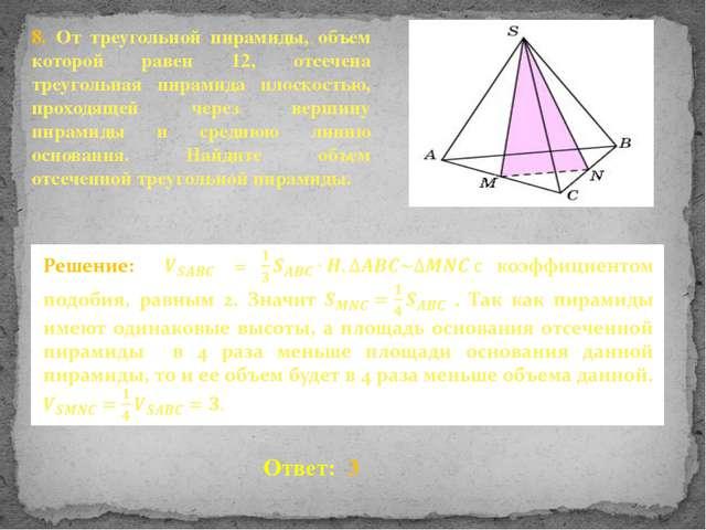 8. От треугольной пирамиды, объем которой равен 12, отсечена треугольная пира...