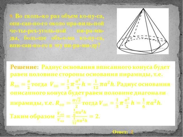 9. Во сколько раз объем конуса, описанного около правильной четырех...