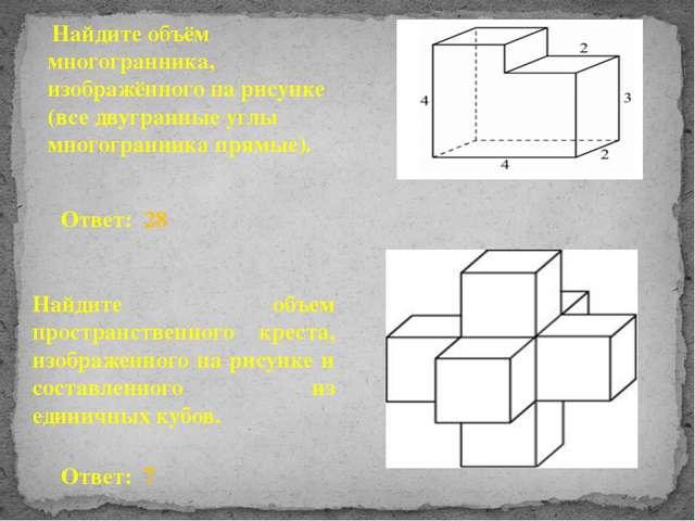 Найдите объём многогранника, изображённого на рисунке (все двугранные углы м...