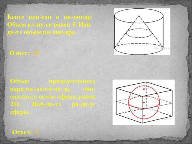 Конус вписан в цилиндр. Объем конуса равен 5. Найдите объем цилиндра....
