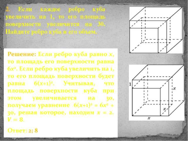 2. Если каждое ребро куба увеличить на 1, то его площадь поверхности увеличит...
