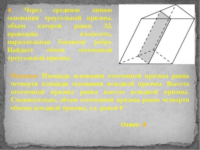 4. Через среднюю линию основания треугольной призмы, объем которой равен 32,...