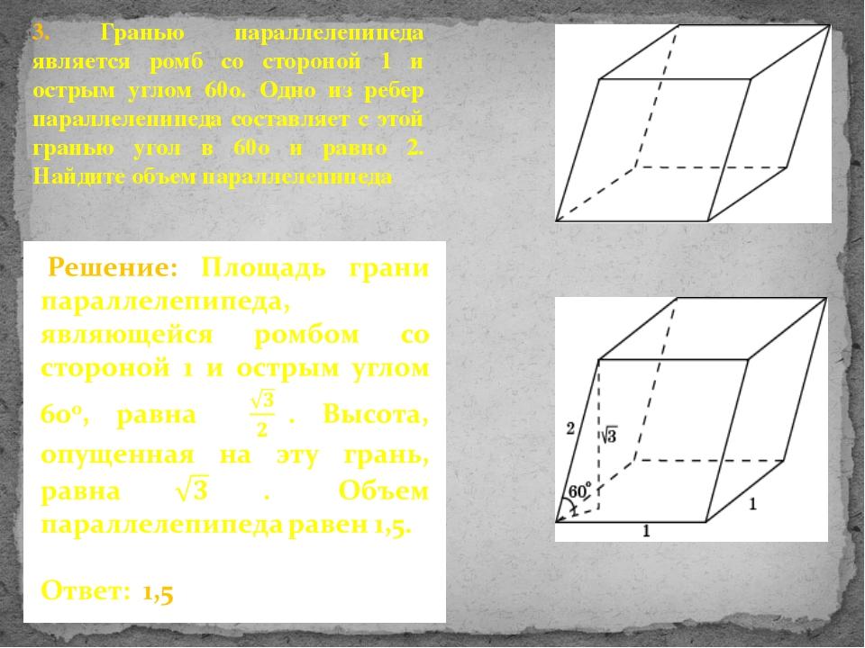 3. Гранью параллелепипеда является ромб со стороной 1 и острым углом 60о. Одн...