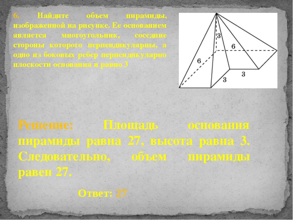 6. Найдите объем пирамиды, изображенной на рисунке. Ее основанием является мн...