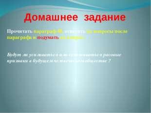 Домашнее задание Прочитать параграф 48, ответить на вопросы после параграфа и