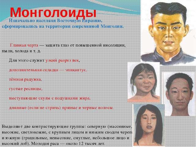 Монголоиды Изначально населяли Восточную Евразию, сформировались на территори...