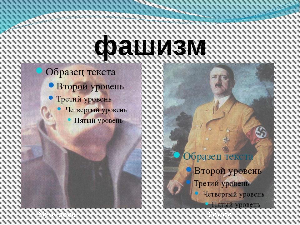 фашизм Муссолини Гитлер