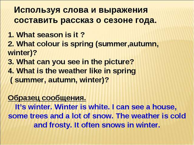 1. What season is it ? 2. What colour is spring (summer,autumn, winter)? 3. W...