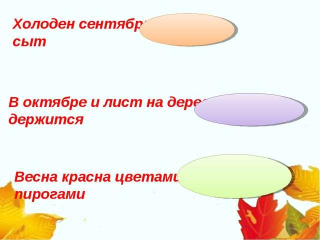 Холоден сентябрь да сыт В октябре и лист на дереве не держится Весна красна ц...